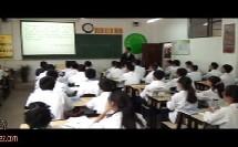 2013年全国历史优质课教学视频 高中历史《罗马人的法律》