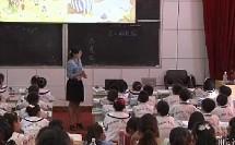 小学语文优质课《巨人的花园》教学视频