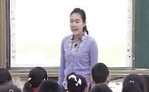 小学语文优质课教学视频 巨人的花园