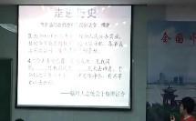 全国初中历史优质课评比《辛亥革命》教学视频
