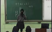 人教版七年级语文下册《爸爸的花儿落了》优质课教学视频