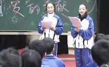 """""""爱的奉献""""语文综合性学习 优质课教学视频"""