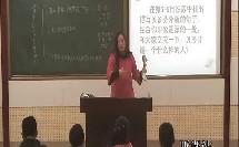 初中语文公开课 音乐巨人贝多芬 教学视频