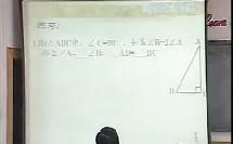 初中数学优质课教学视频 等腰三角形的判定2