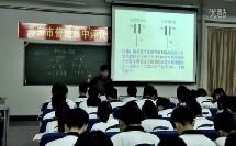高中生物《DNA的复制》【李宝才】(丹东市普通高中课堂教学评优汇报课例)