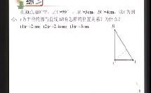 初中数学九年级下册《直线与圆的位置关系》教学视频2
