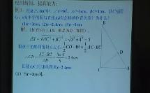 初中数学九年级下册《直线与圆的位置关系》教学视频