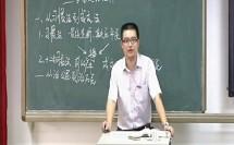 高中历史《罗马人的法律》教学视频,福建省,2014年度部级优课评选入围视频
