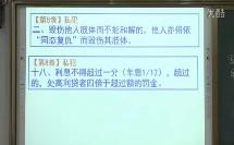 高中历史《罗马人的法律》教学视频,浙江省,2014年度部级优课评选入围视频