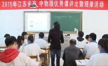 2015年江苏省高中物理优课评比《磁场对通电导线的作用力》教学视频,蒋亚林