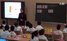2016年北京小学数学课堂教学《11-20各数的认识》教学视频