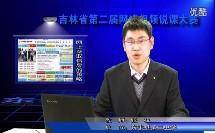 初中信息技术说课视频《网上获取信息的策略》