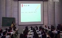 北师大版小学语文《丁丁冬冬学识字(二)》教学视频,成都市