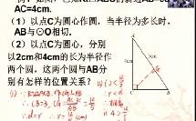 九年级数学上《直线和圆的位置关系》李颖