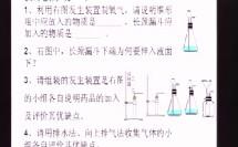 初三化学《制取氧气》石室联中许萍
