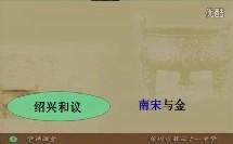 《辽、宋、西夏、金的并立》优质课实录(川教版历史七下,徐州市第三十一中:张雷)