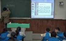 初中美术人教版七年级第1课《有创意的字》安徽徐帮兵