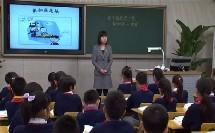 人教版品德与社会三年级下册《换个角度想一想》部级优课视频,北京市,全国一师一优课评比获奖视频