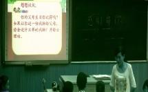 辽大版六年级心理健康《感谢有你》省级优课视频,江苏省