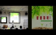 学前一组4中班科学活动说课《找空气》(2014年广西全区中小学幼儿园教师技能大赛)