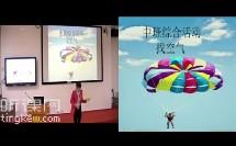 学前三组11中班综合活动说课《找空气》(2014年广西全区中小学幼儿园教师技能大赛)