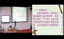 学前三组14中班科学活动说课《找空气》(2014年广西全区中小学幼儿园教师技能大赛)