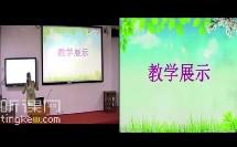 学前三组2中班综合活动说课《找空气》(2014年广西全区中小学幼儿园教师技能大赛)