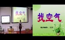 学前三组3中班科学活动说课《找空气》(2014年广西全区中小学幼儿园教师技能大赛)