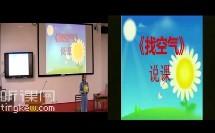 学前三组4中班科学活动说课《找空气》(2014年广西全区中小学幼儿园教师技能大赛)