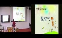 学前三组9中班综合活动说课《找空气》(2014年广西全区中小学幼儿园教师技能大赛)
