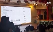 专题讲座《当探究、创意课来袭》【刘俊祥】(中国教育学会教育实验研究分会主题阅读课题第八届研讨会)