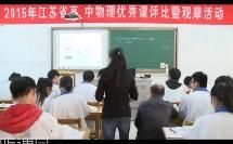 《磁场对通电导线的作用力》【蒋亚林】(2015年江苏省高中物理优秀课评比暨教学观摩活动)