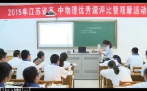 《磁场对通电导线的作用力》【袁亚琴】(2015年江苏省高中物理优秀课评比暨教学观摩活动)