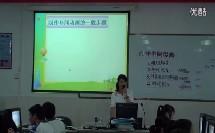 初中信息技术《制作动作补间动画》(海南省年初中、小学信息技术教师课堂教学评比活动)