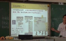 高中信息技术课例《架设、发布网站》【王存吉】(2013年海南省普通高中信息技术与通用技术教师课堂教学评比活动)