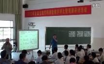 2013年海南省生物学科课堂教学评比暨观摩研讨活动