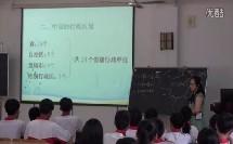 初中地理课例4《从世界看中国》复习课(2014年海南省中学地理教师课堂教学评比活动)