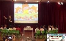 2015年中国教育梦--全国著名特级教师玩转课堂学前教学观摩活动