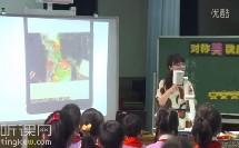 中低年级段课例10《对称美秩序美》(2016年江苏省小学美术现场课竞赛活动)