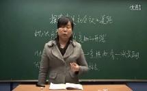 初中历史人教版八年级《探索建设社会主义的道路02》名师微型课 北京张丽