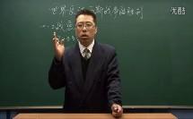 初中历史人教版九年级《世界反法西斯战争的胜利05》名师微型课 北京詹利