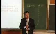 第五届电子白板大赛《游戏公平吗?》(北师大版数学九年级,青岛市胶州市第七中学:姜书亮)