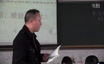 初中语文人教版七下《黄河颂》湖南邱龙