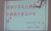 6 告别不良生活习惯(小学品德与社会_粤教2001课标版_四年级上册(2004年7月第1版))