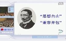 第二课 中国的时局与辛亥革命(初中历史与社会_人教2011课标版_九年级上册(2014年3月第1版))