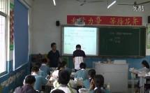 第四课 中国新民主主义革命的开始(初中历史与社会_人教2011课标版_九年级上册(2014年3月第1版))