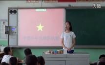 中国少年先锋队队歌(小学音乐_冀少2011课标版_四年级上(2014年6月第1版))