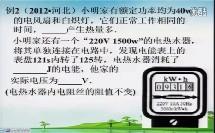 本章复习(初中物理_教科2011课标版_九年级上册)