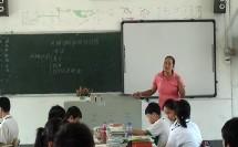 第五节两栖动物和爬行动物(初中生物_人教2011课标版_八年级上册(2013年6月第1版))