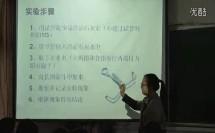 第四节 植物的光合作用和呼吸作用(初中科学_华东师大2011课标版_八年级上册)